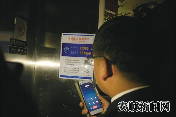 安顺市电梯应急救援平台昨正式启用